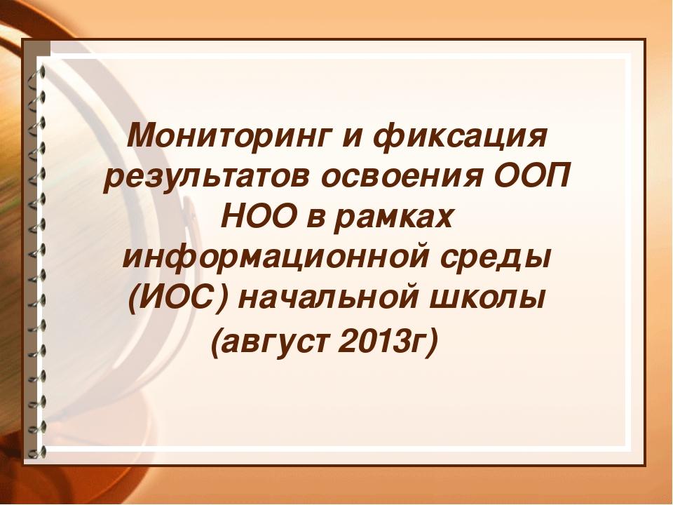 Мониторинг и фиксация результатов освоения ООП НОО в рамках информационной с...