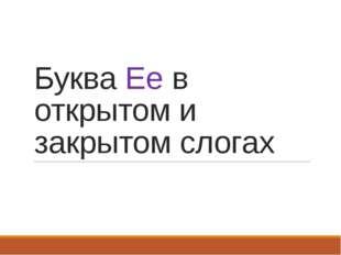Буква Ee в открытом и закрытом слогах