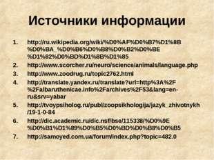 Источники информации http://ru.wikipedia.org/wiki/%D0%AF%D0%B7%D1%8B%D0%BA_%D