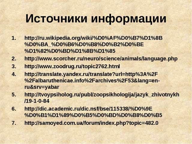 Источники информации http://ru.wikipedia.org/wiki/%D0%AF%D0%B7%D1%8B%D0%BA_%D...