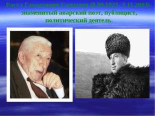 Расул Гамзатович Гамзатов (8.09.1923- 3.11.2003)- знаменитый аварский поэт, п