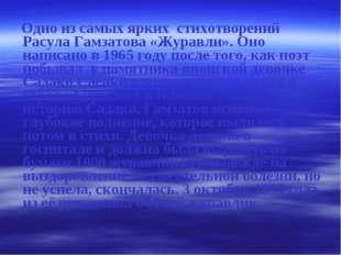 Одно из самых ярких стихотворений Расула Гамзатова «Журавли». Оно написано в