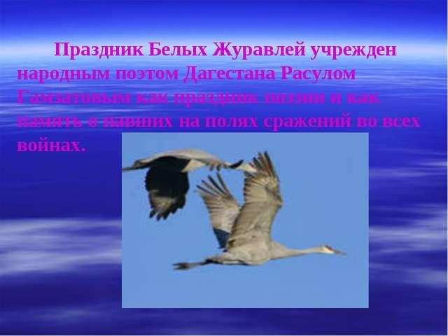 Праздник Белых Журавлей учрежден народным поэтом Дагестана Расулом Гамзатовы...