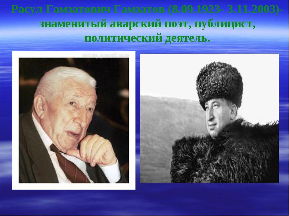 Расул Гамзатович Гамзатов (8.09.1923- 3.11.2003)- знаменитый аварский поэт, п...