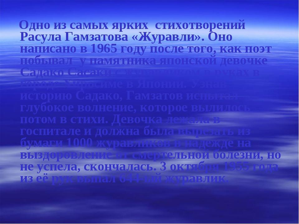 Одно из самых ярких стихотворений Расула Гамзатова «Журавли». Оно написано в...