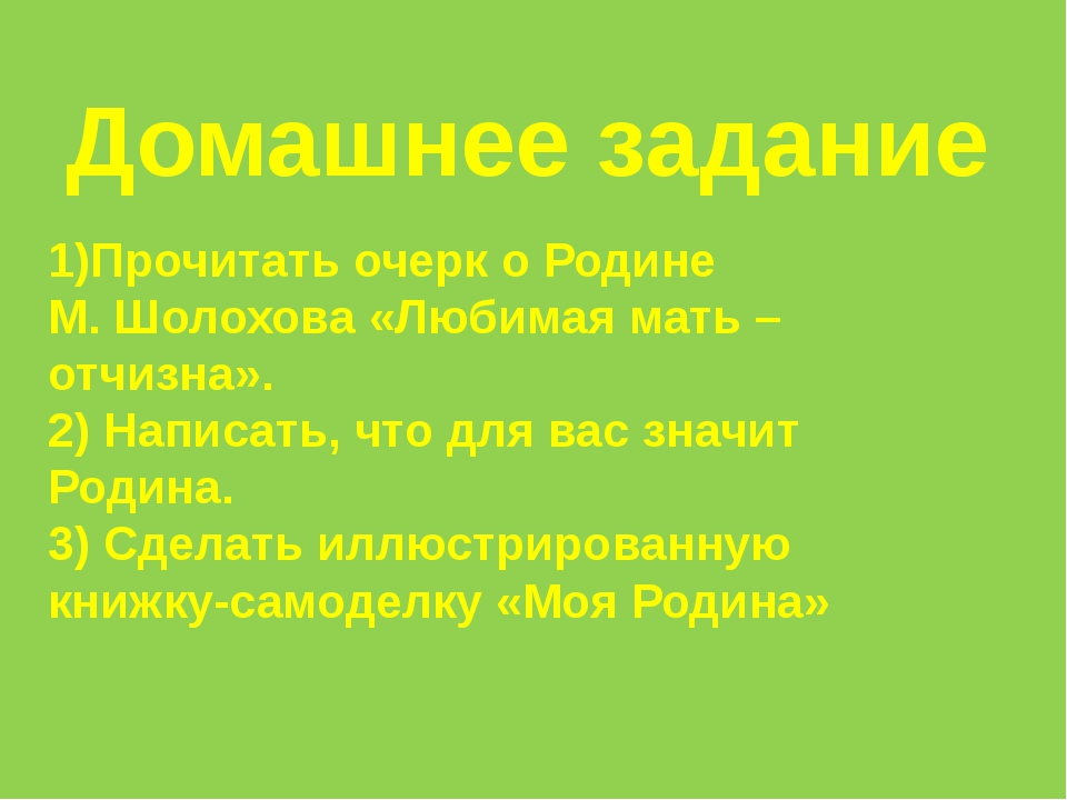 Домашнее задание 1)Прочитать очерк о Родине М. Шолохова «Любимая мать – отчиз...