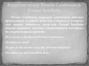 Present Continuous выражает длительное действие происходящее в момент речи и