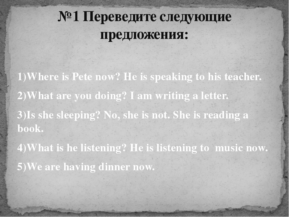 1)Where is Pete now? He is speaking to his teacher. 2)What are you doing? I...