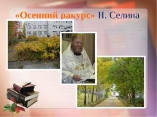 «Осенний ракурс» Н. Селина