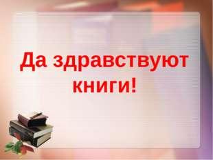 Да здравствуют книги!
