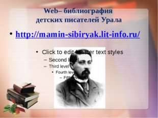 http://mamin-sibiryak.lit-info.ru/ Web– библиография детских писателей Урала