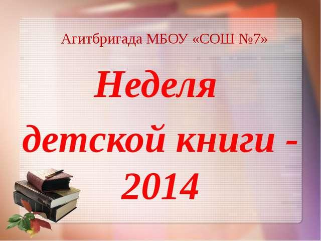 Агитбригада МБОУ «СОШ №7» Неделя детской книги - 2014