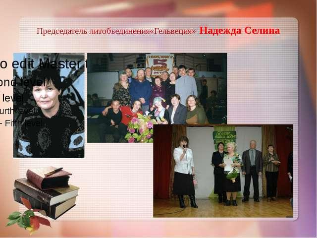 Председатель литобъединения«Гельвеция» Надежда Селина