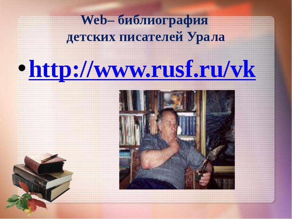 http://www.rusf.ru/vk Web– библиография детских писателей Урала