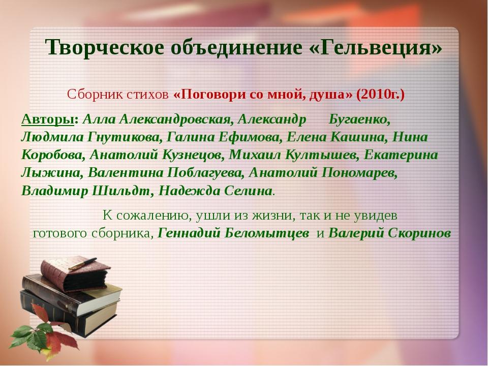 Творческое объединение «Гельвеция» Сборник стихов «Поговори сомной, душа» (2...