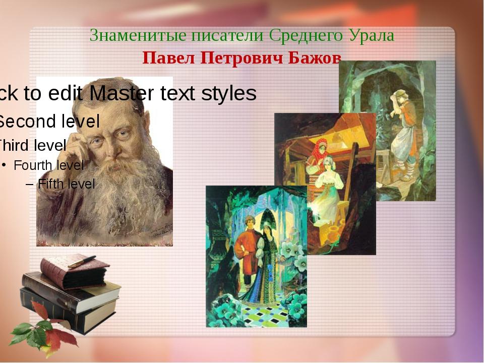 Знаменитые писатели Среднего Урала Павел Петрович Бажов