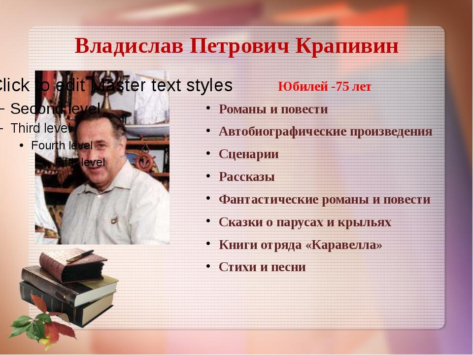 Владислав Петрович Крапивин Юбилей -75 лет Романы и повести Автобиографически...