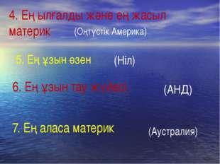 5. Ең ұзын өзен 4. Ең ылғалды және ең жасыл материк (Ніл) 6. Ең ұзын тау жүй