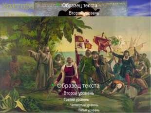 Христофор Колумб, 12 қазан 1492 жыл. Х. Колумб ең бірінші болып материк жағал