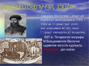 Америго Веспуччи, 1507 ж. Америго Веспуччи қатысқан португал экспедициясы 150