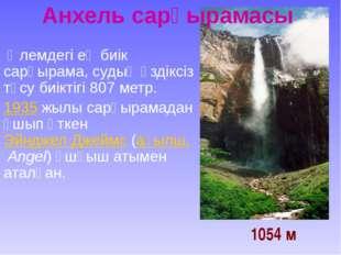 Анхель сарқырамасы Әлемдегі ең биік сарқырама, судың үздіксіз түсу биіктігі 8