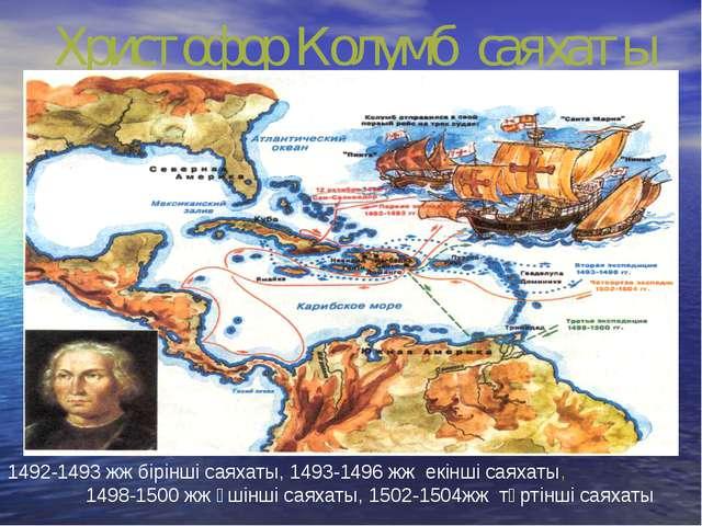 Христофор Колумб саяхаты 1492-1493 жж бірінші саяхаты, 1493-1496 жж екінші са...