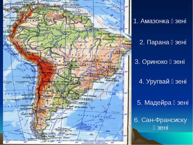 1. Амазонка өзені 2. Парана өзені 3. Ориноко өзені 4. Уругвай өзені 5. Мадей...