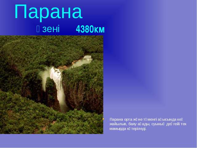Парана өзені 4380км Парана орта және төменгі ағысында кең жайылып, баяу ағады...