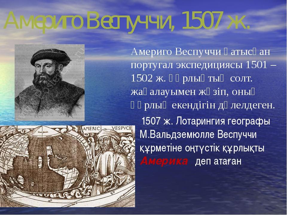 Америго Веспуччи, 1507 ж. Америго Веспуччи қатысқан португал экспедициясы 150...