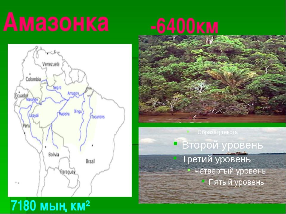 Амазонка -6400км 7180 мың км²