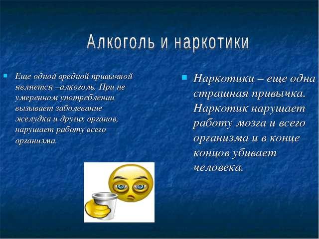 Еще одной вредной привычкой является –алкоголь. При не умеренном употреблении...
