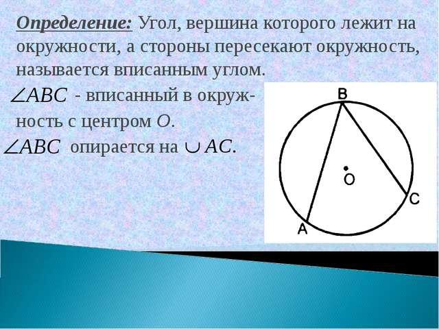 Определение: Угол, вершина которого лежит на окружности, а стороны пересекают...