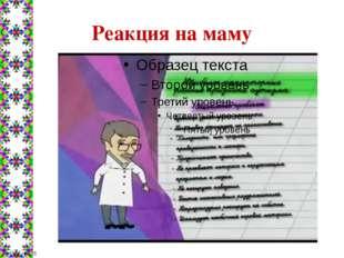 Стереотипность поведения FokinaLida.75