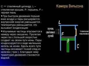 Камера Вильсона С – стеклянный цилиндр, L – стеклянная крышка, Р- поршень, F