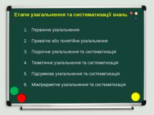 Етапи узагальнення та систематизації знань Первинне узагальнення Приватне або