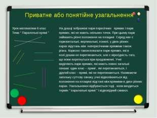 """Приватне або понятійне узагальнення Урок математики 6 клас Тема """" Паралельні"""
