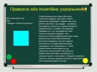 """Приватне або понятійне узагальнення Урок геометрії 8 клас Тема """" Квадрат та й"""