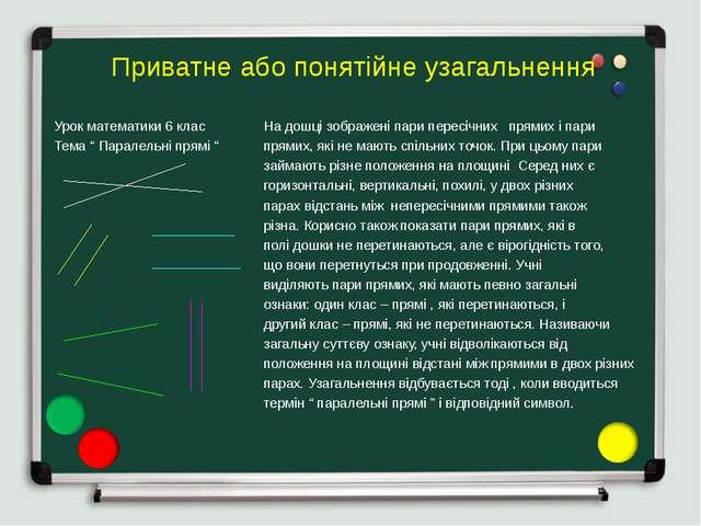 """Приватне або понятійне узагальнення Урок математики 6 клас Тема """" Паралельні..."""
