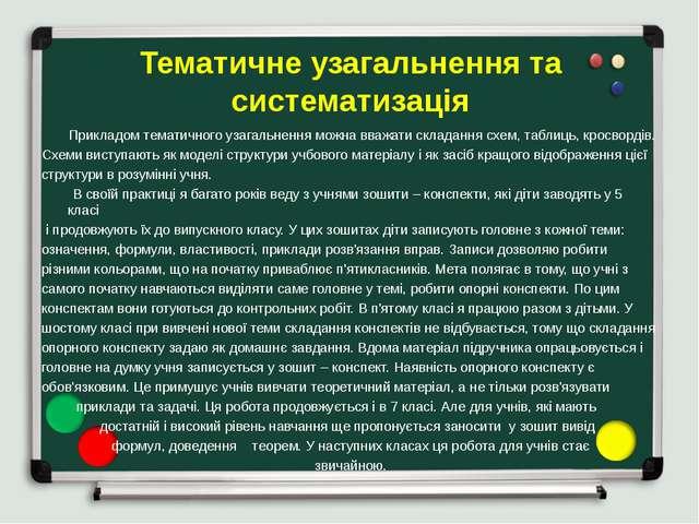 Тематичне узагальнення та систематизація Прикладом тематичного узагальнення м...