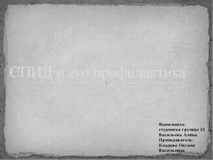 Выполнила: студентка группы 33 Васильева Алёна Преподаватель: Кладова Оксана