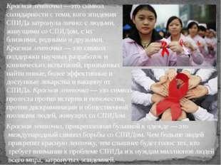 Красная ленточка —это символ солидарности с теми, кого эпидемия СПИДа затрону