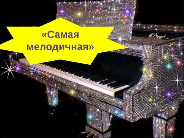 «Самая мелодичная»