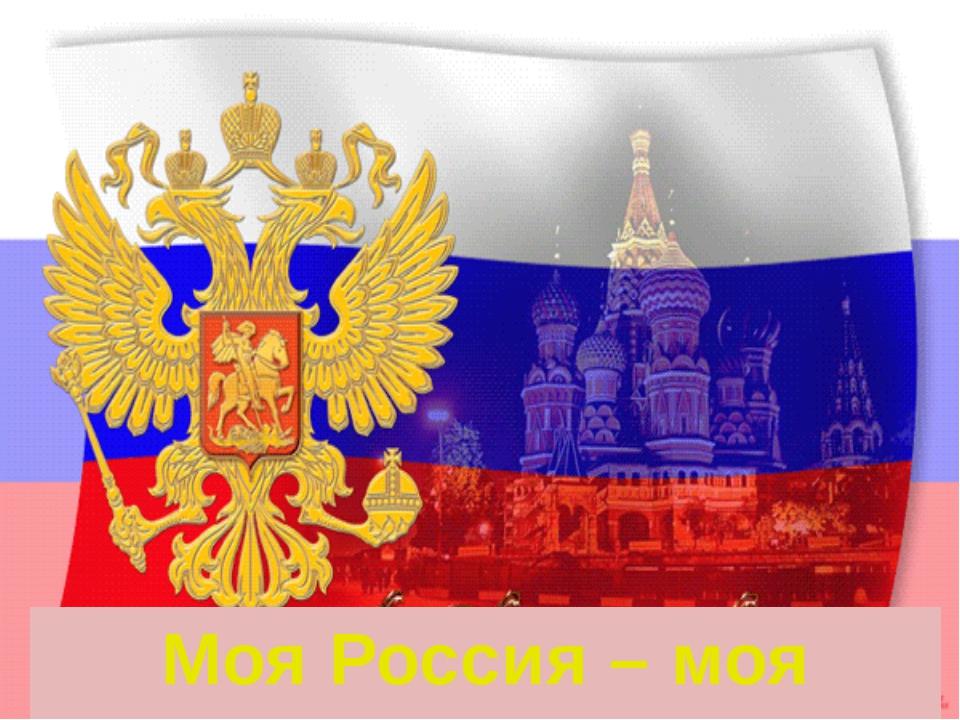 Моя Россия – моя страна!