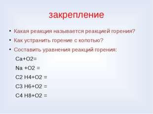 закрепление Какая реакция называется реакцией горения? Как устранить горение