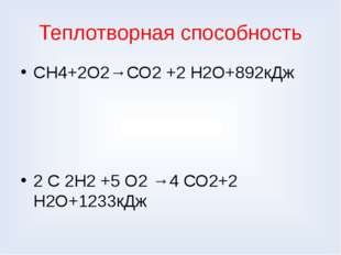 Теплотворная способность СН4+2О2→СО2 +2 Н2О+892кДж 2 С 2Н2 +5 О2 →4 СО2+2 Н2О
