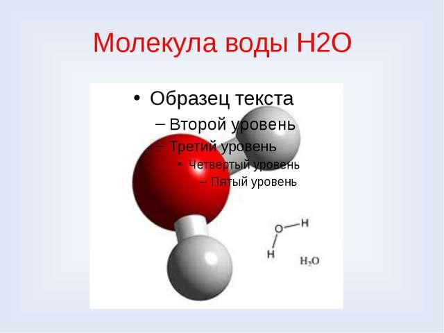 Молекула воды Н2О