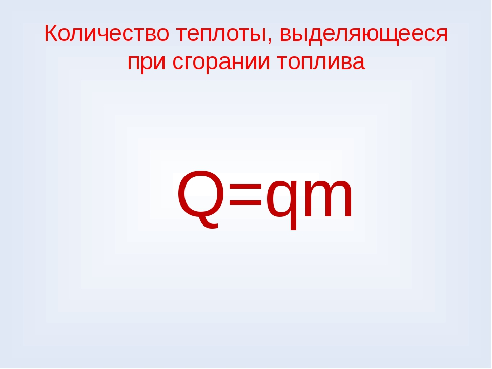 Количество теплоты, выделяющееся при сгорании топлива Q=qm