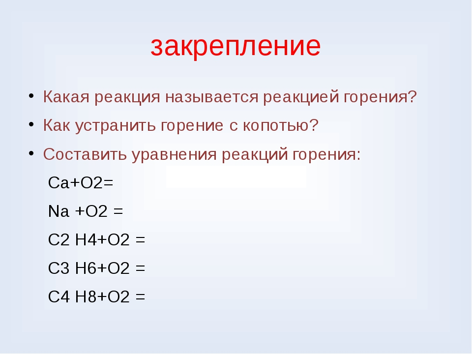 закрепление Какая реакция называется реакцией горения? Как устранить горение...