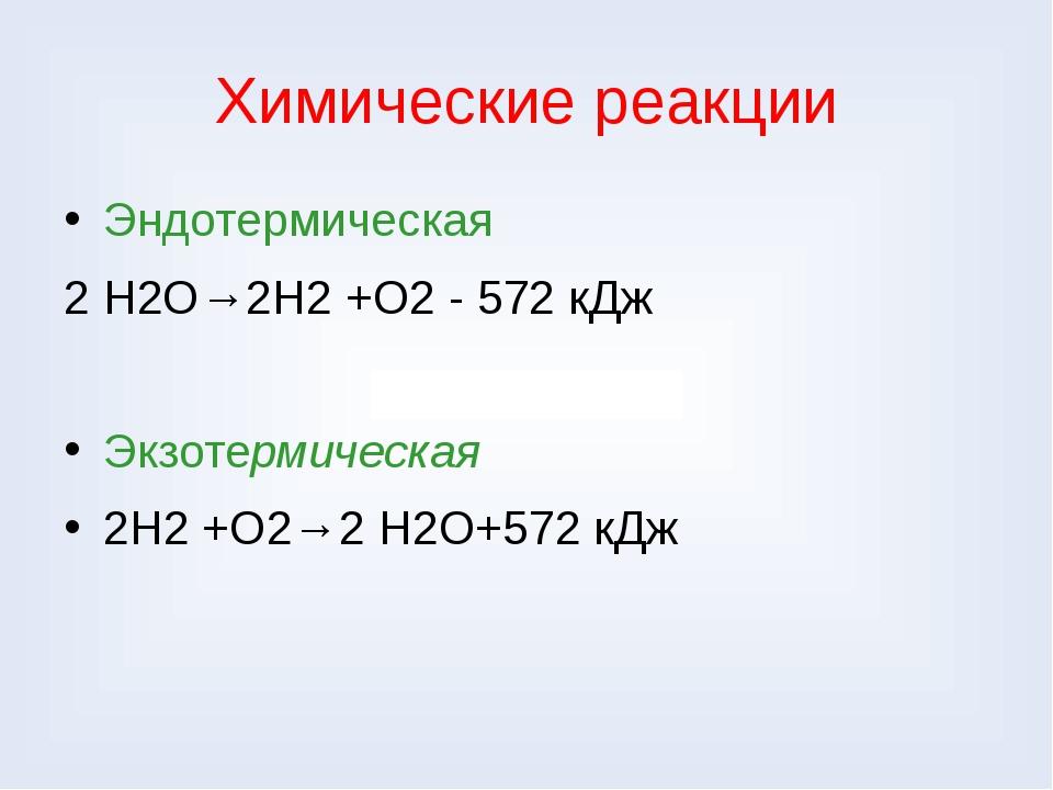 Химические реакции Эндотермическая 2 Н2О→2Н2 +О2 - 572 кДж Экзотермическая 2Н...