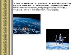 По орбитам, на которые ИСЗ выводятся, спутники Земли делятся на круговые, элл